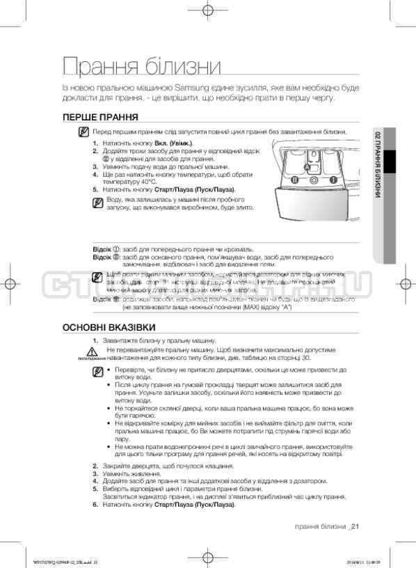 Инструкция Samsung Fuzzy Logic WF-E602YQR страница №65