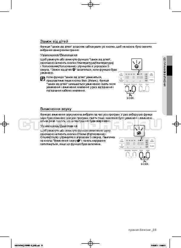 Инструкция Samsung Fuzzy Logic WF-E602YQR страница №69