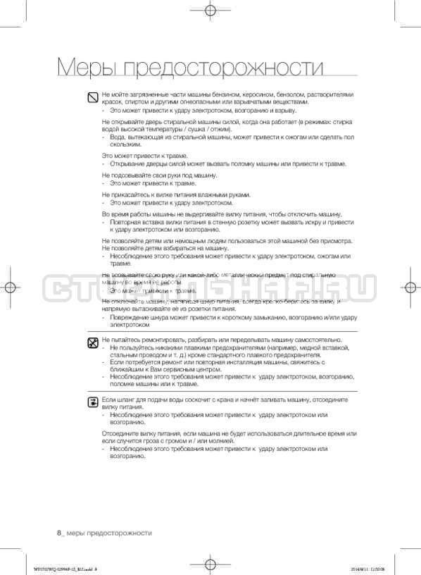 Инструкция Samsung Fuzzy Logic WF-E602YQR страница №8