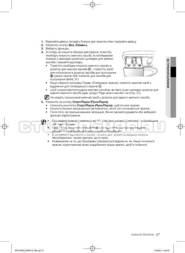 Инструкция Samsung Fuzzy Logic WF-E602YQR страница №71