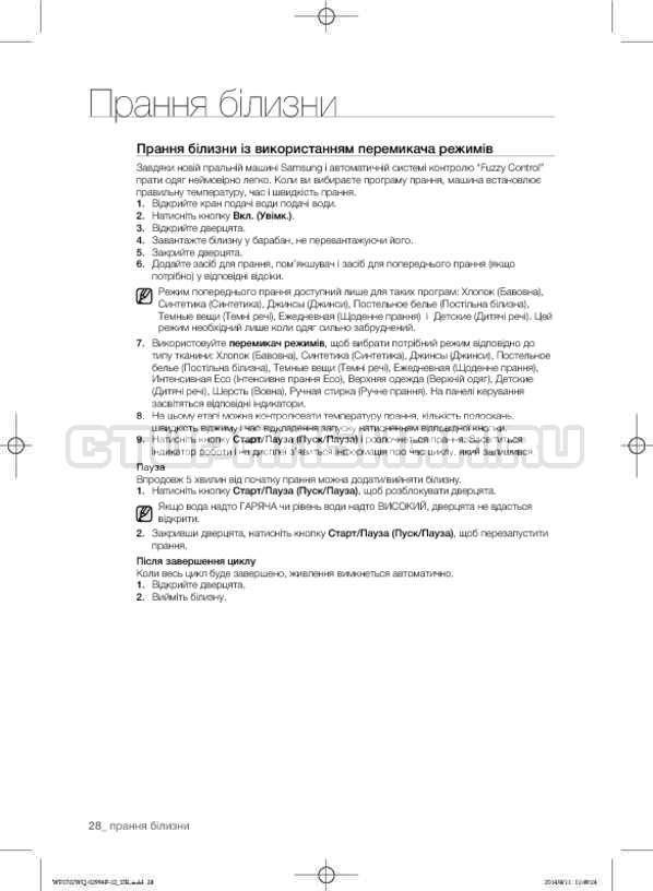 Инструкция Samsung Fuzzy Logic WF-E602YQR страница №72