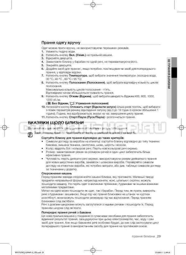 Инструкция Samsung Fuzzy Logic WF-E602YQR страница №73