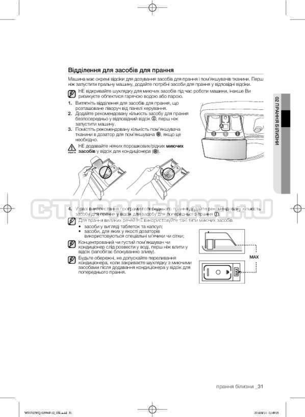 Инструкция Samsung Fuzzy Logic WF-E602YQR страница №75
