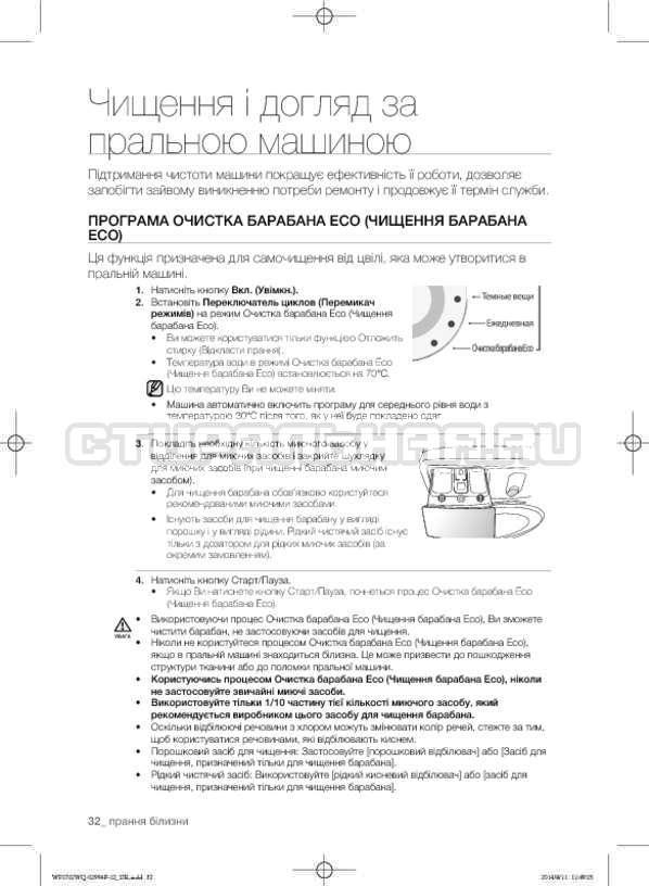 Инструкция Samsung Fuzzy Logic WF-E602YQR страница №76