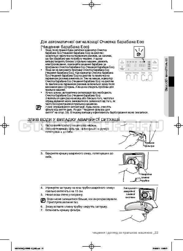 Инструкция Samsung Fuzzy Logic WF-E602YQR страница №77