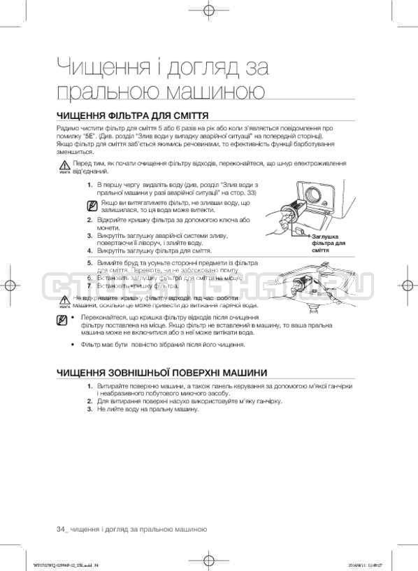 Инструкция Samsung Fuzzy Logic WF-E602YQR страница №78