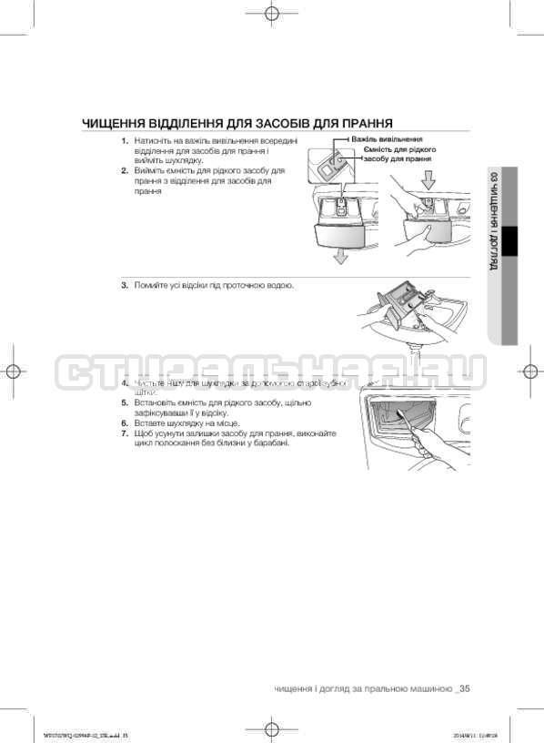Инструкция Samsung Fuzzy Logic WF-E602YQR страница №79