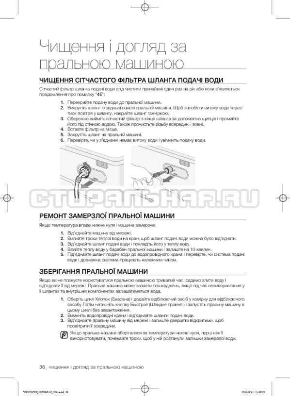 Инструкция Samsung Fuzzy Logic WF-E602YQR страница №80
