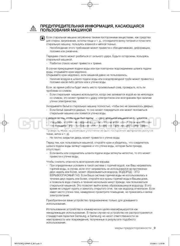 Инструкция Samsung Fuzzy Logic WF-E602YQR страница №9