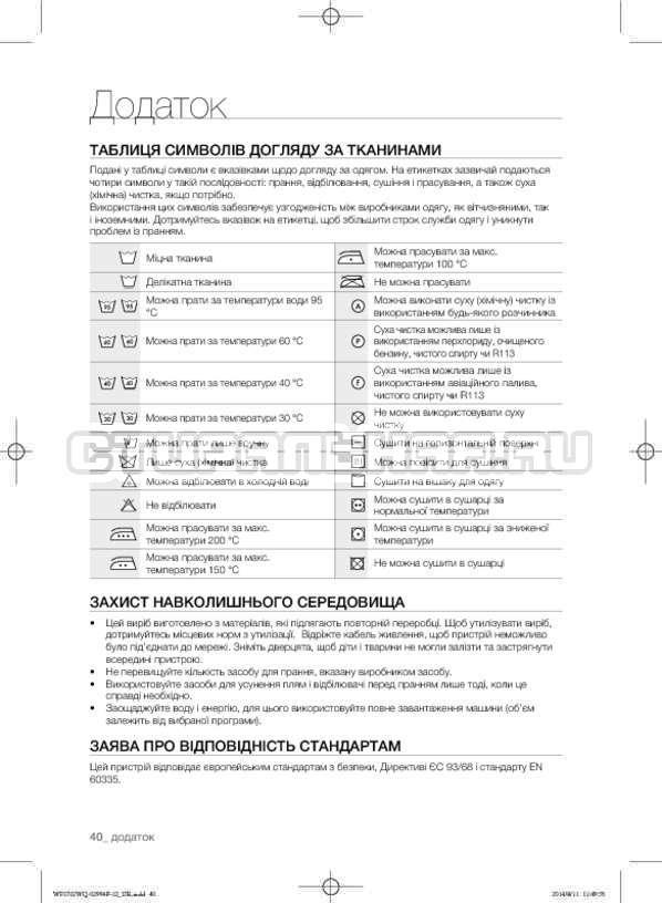 Инструкция Samsung Fuzzy Logic WF-E602YQR страница №84