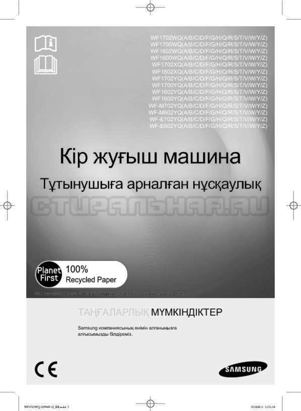 Инструкция Samsung Fuzzy Logic WF-E602YQR страница №89