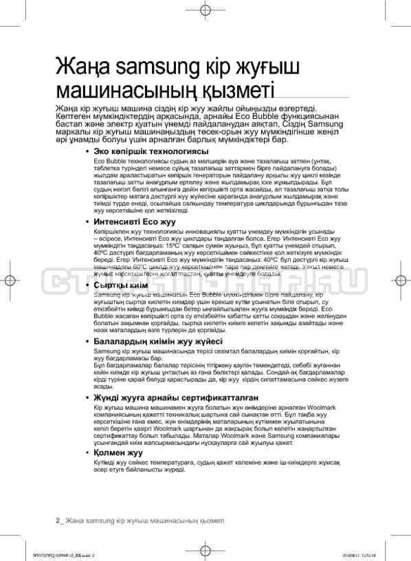Инструкция Samsung Fuzzy Logic WF-E602YQR страница №90