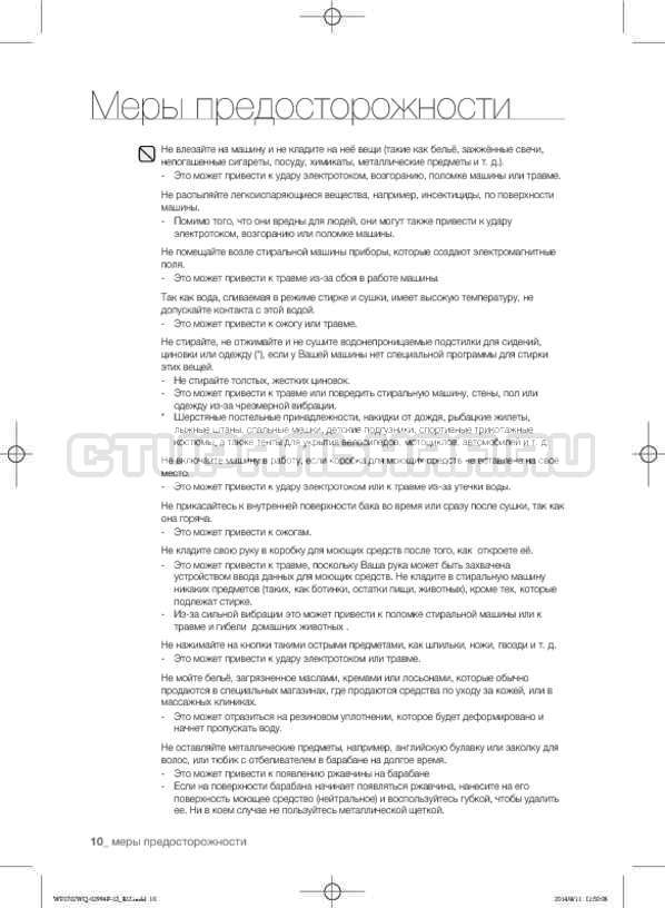 Инструкция Samsung Fuzzy Logic WF-E602YQR страница №10