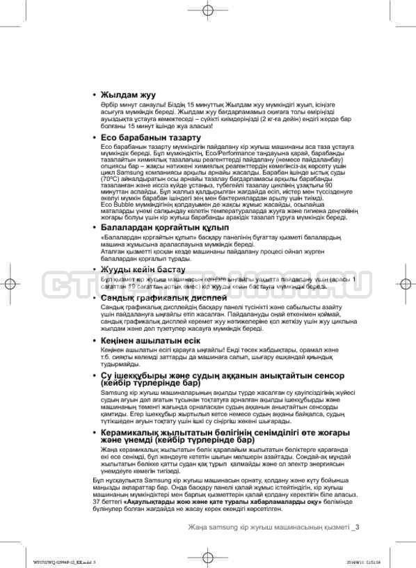 Инструкция Samsung Fuzzy Logic WF-E602YQR страница №91