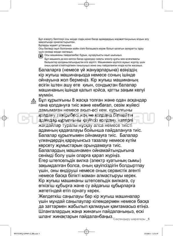 Инструкция Samsung Fuzzy Logic WF-E602YQR страница №93
