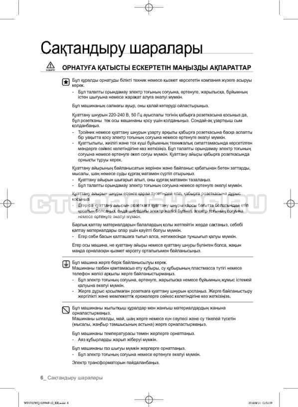 Инструкция Samsung Fuzzy Logic WF-E602YQR страница №94