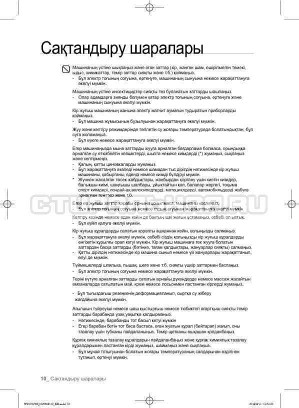 Инструкция Samsung Fuzzy Logic WF-E602YQR страница №98