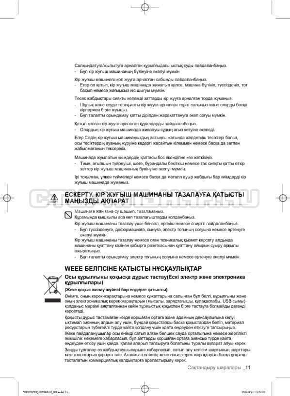 Инструкция Samsung Fuzzy Logic WF-E602YQR страница №99