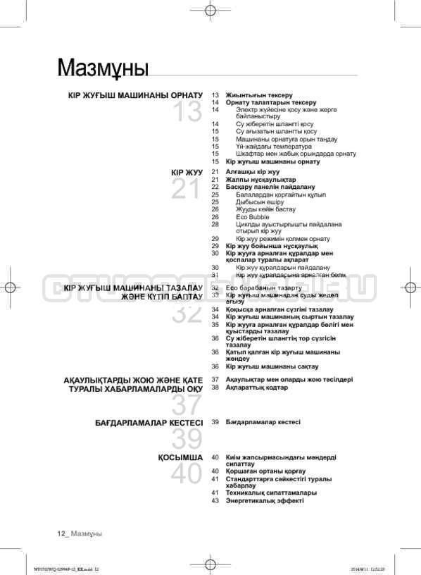 Инструкция Samsung Fuzzy Logic WF-E602YQR страница №100