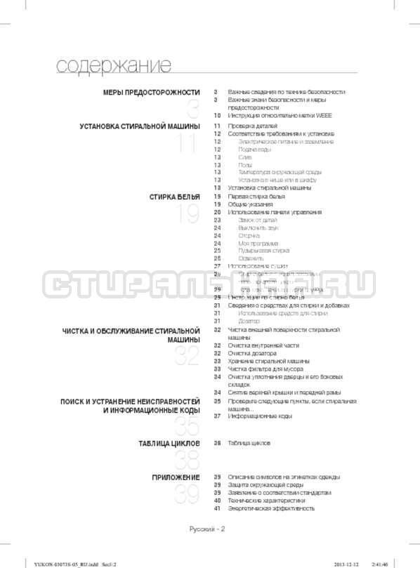 Инструкция Samsung WD1142XVR страница №2