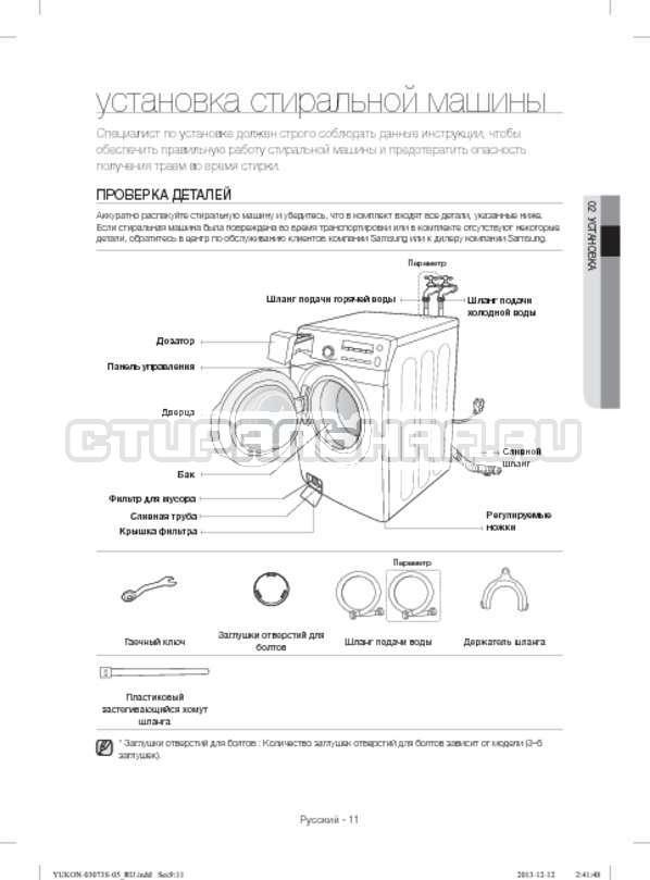 Инструкция Samsung WD1142XVR страница №11