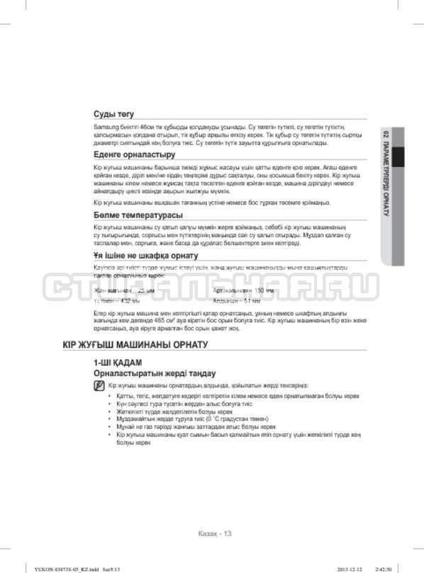 Инструкция Samsung WD1142XVR страница №101