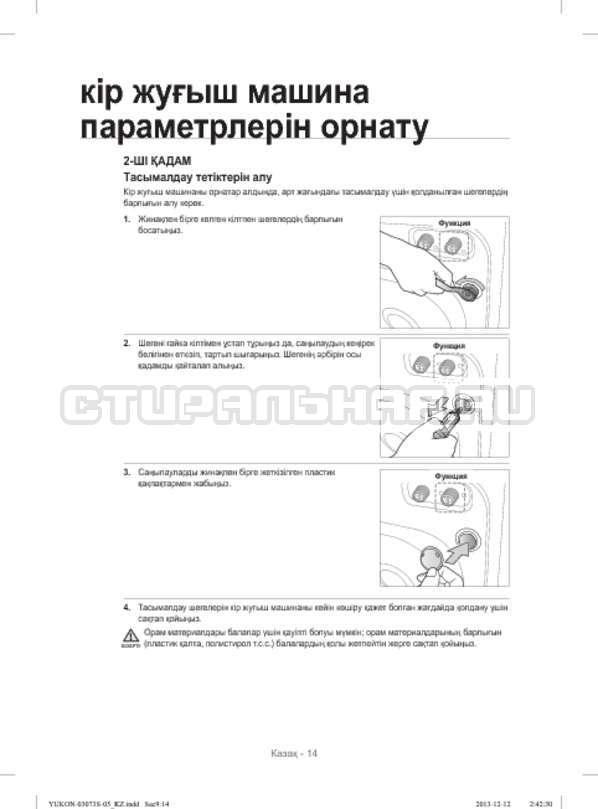 Инструкция Samsung WD1142XVR страница №102