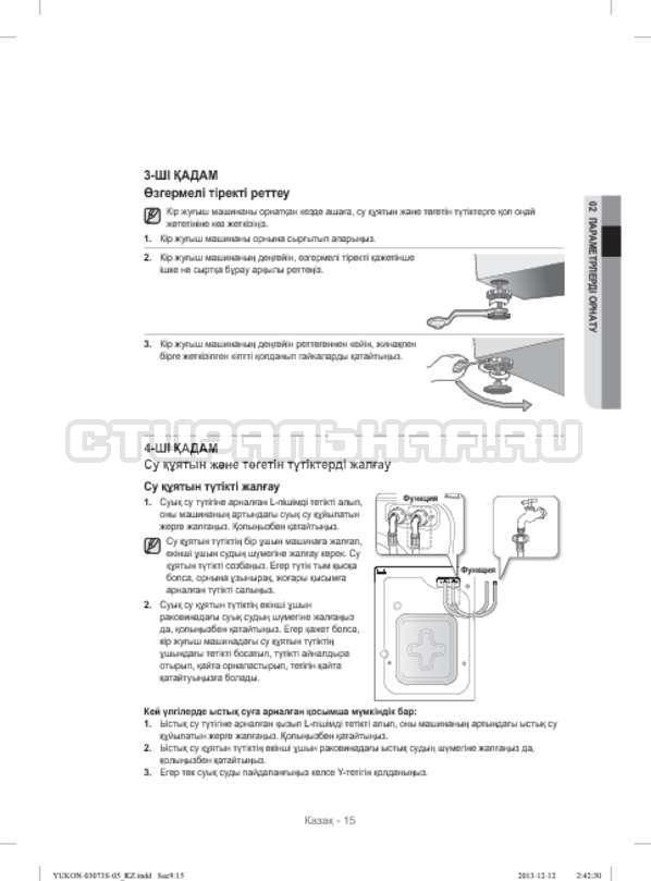 Инструкция Samsung WD1142XVR страница №103