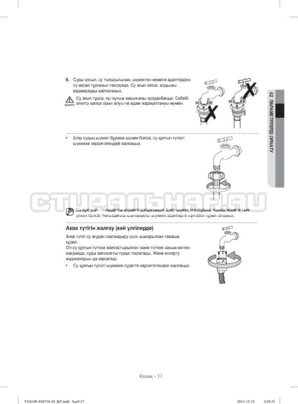 Инструкция Samsung WD1142XVR страница №105