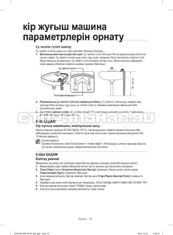 Инструкция Samsung WD1142XVR страница №106