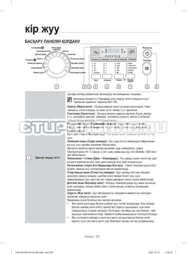 Инструкция Samsung WD1142XVR страница №108