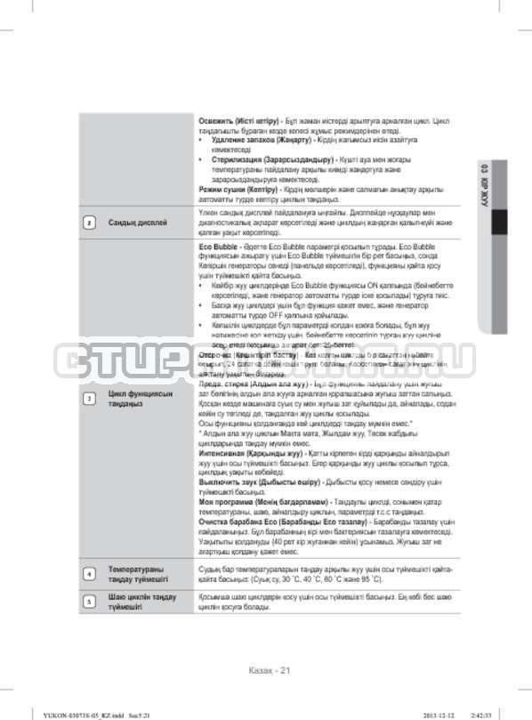Инструкция Samsung WD1142XVR страница №109