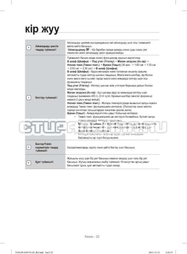 Инструкция Samsung WD1142XVR страница №110