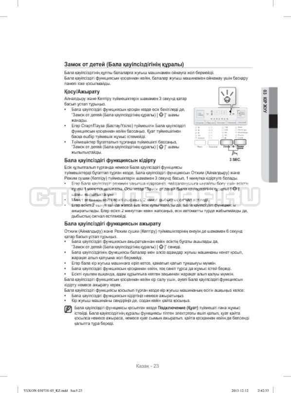Инструкция Samsung WD1142XVR страница №111