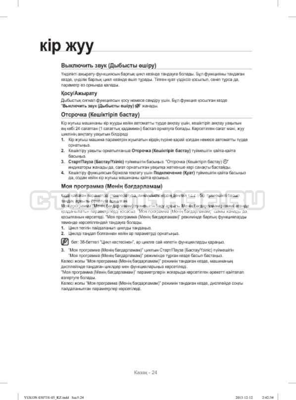 Инструкция Samsung WD1142XVR страница №112