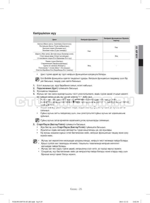 Инструкция Samsung WD1142XVR страница №113