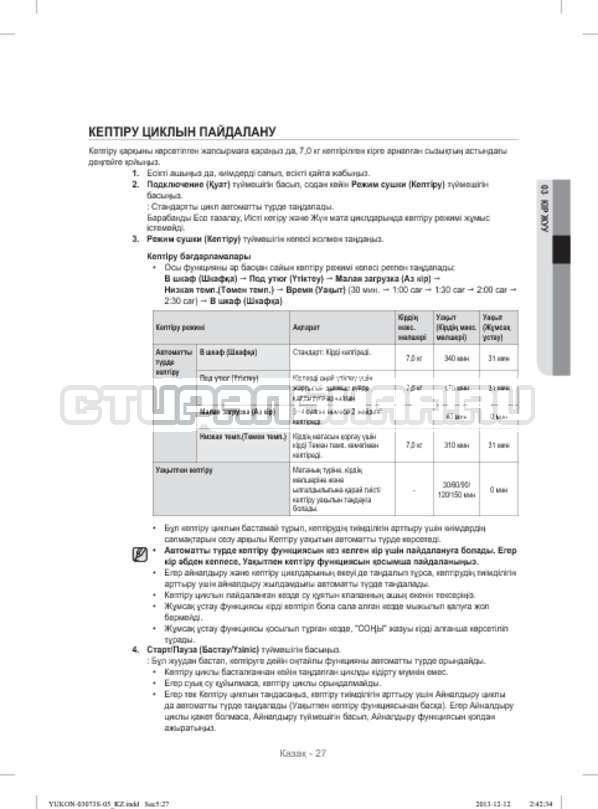 Инструкция Samsung WD1142XVR страница №115