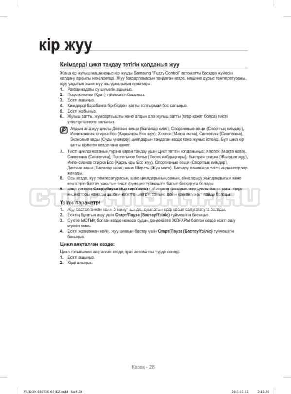 Инструкция Samsung WD1142XVR страница №116