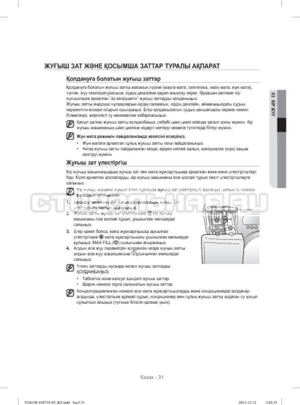 Инструкция Samsung WD1142XVR страница №119