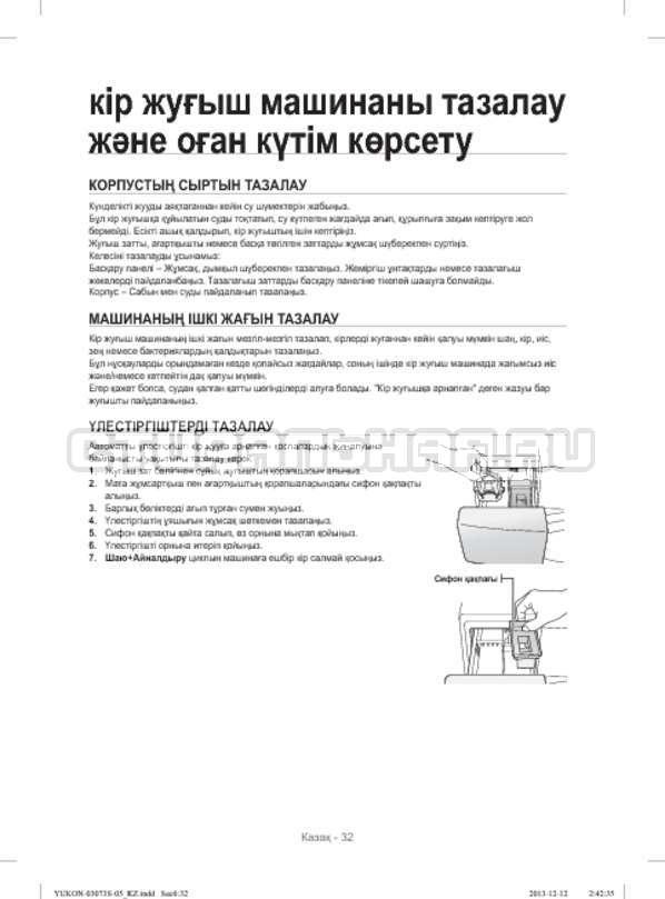 Инструкция Samsung WD1142XVR страница №120