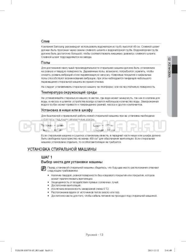 Инструкция Samsung WD1142XVR страница №13