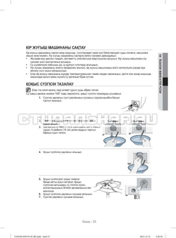 Инструкция Samsung WD1142XVR страница №121