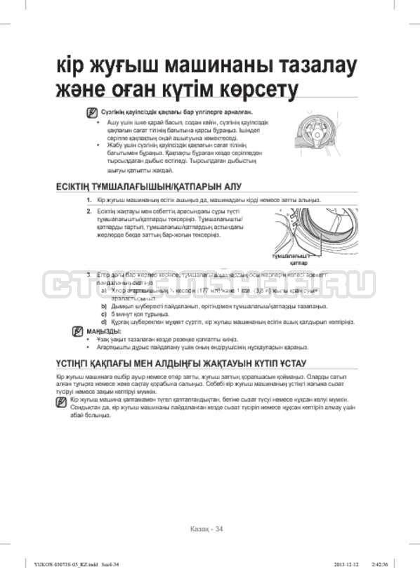 Инструкция Samsung WD1142XVR страница №122