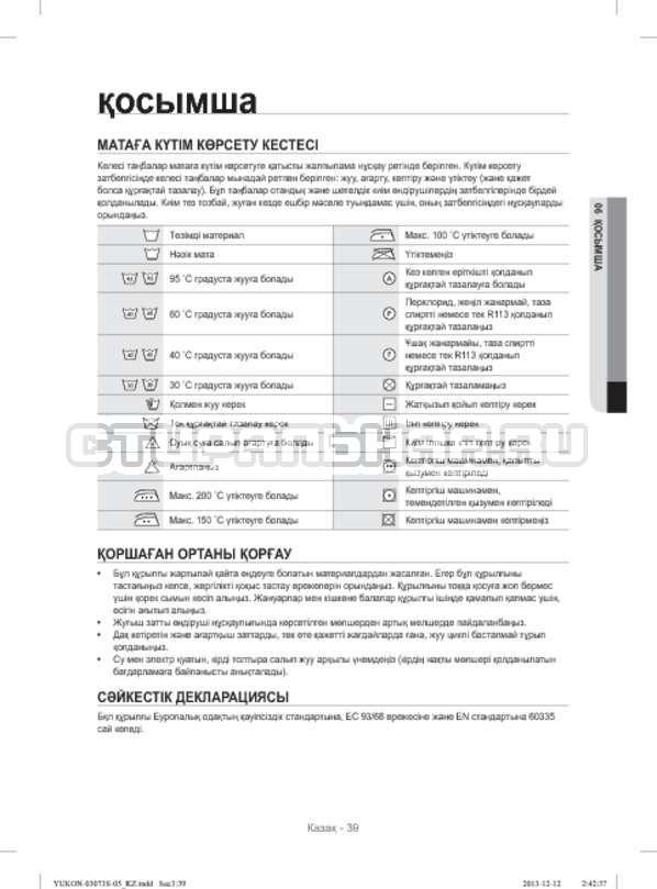 Инструкция Samsung WD1142XVR страница №127