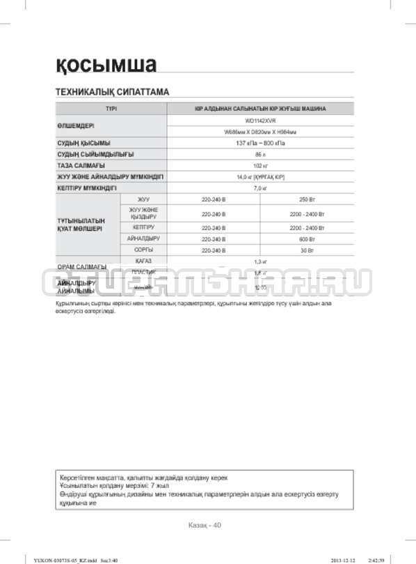Инструкция Samsung WD1142XVR страница №128