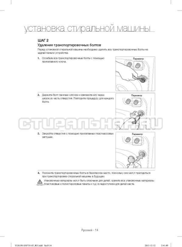 Инструкция Samsung WD1142XVR страница №14