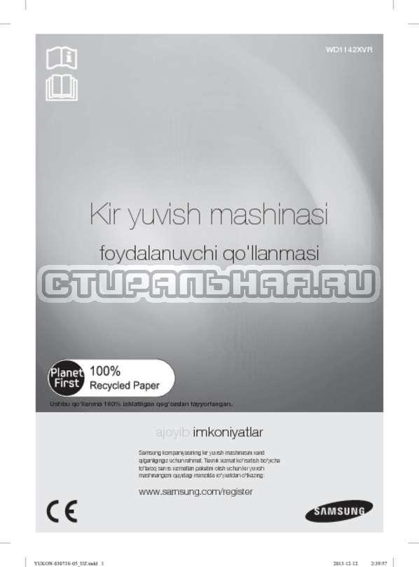 Инструкция Samsung WD1142XVR страница №133