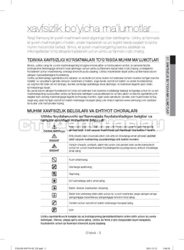 Инструкция Samsung WD1142XVR страница №135