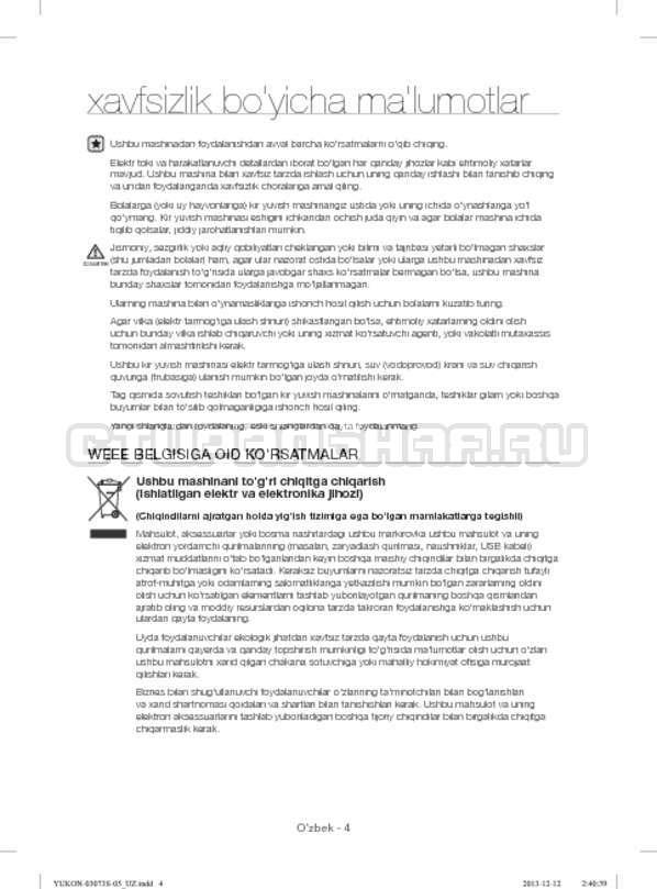 Инструкция Samsung WD1142XVR страница №136
