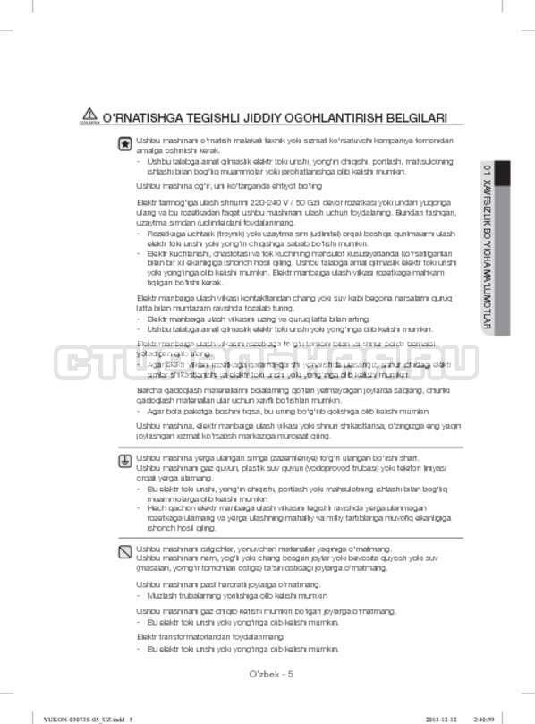 Инструкция Samsung WD1142XVR страница №137